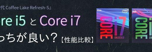 第9世代 Core i5 と Core i7 はどっちが良い?