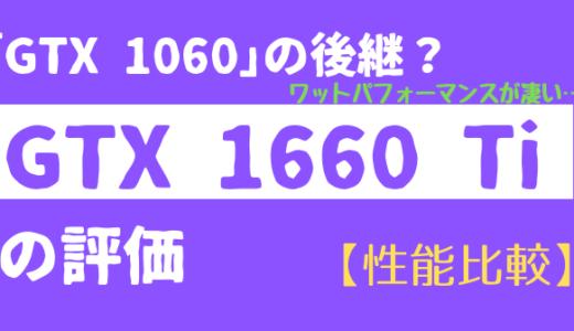 「GTX 1060」の後継?「GTX 1660 Ti」を評価【性能比較】