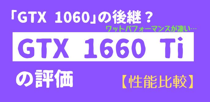 gtx1660ti-first-reviw