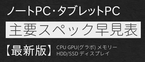 ノートPC・タブレットPC主要スペック早見表【2018年10月版】
