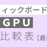 おすすめ主要GPU(グラボ)性能比較表【2019年4月最新版】
