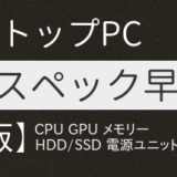 デスクトップPC主要スペック早見表【2018年11月版】