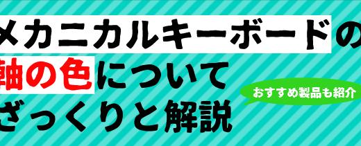 【メカニカルキーボード】軸の色別おすすめ製品
