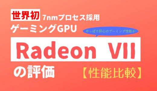 Radeon VIIの評価【性能比較】