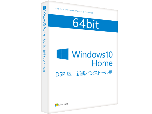 windows10-home-64bit-dsp