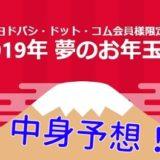 2019年ヨドバシカメラ福袋中身予想!【オーディオ類編】