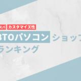 おすすめBTOパソコンショップランキング【コスパ・カスタマイズ性】
