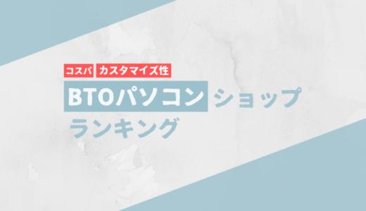 BTOパソコンショップランキング【コスパ・カスタマイズ性】