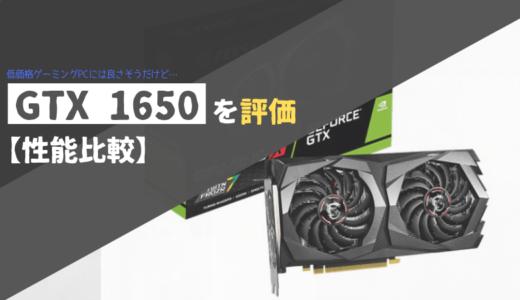 GeForce GTX 1650を評価【性能比較】