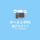ゲーミングPCの選び方ガイド【パーツ毎の要点】