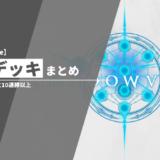 【Shadowverse】リーダー別連勝デッキまとめ