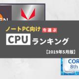 今選ぶおすすめノートPC用CPUランキング【2019年5月版】