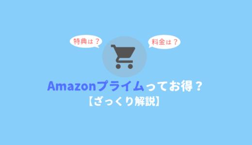 Amazonプライムの特典の魅力は?【ざっくり解説】