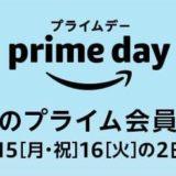 【終了】1年に一度の超お得セール Amazonプライムデー2019