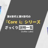 【第9世代と第8世代】Core iシリーズの違いは?どれが良い?【Coffee Lake】