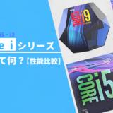 【性能比較】Core「i9 / i7 / i5 / i3」の違いを解説【2019年最新版】
