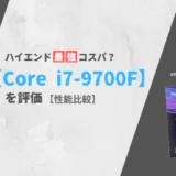 ハイエンド最強コスパ?Core i7-9700Fが凄い【性能比較・評価】