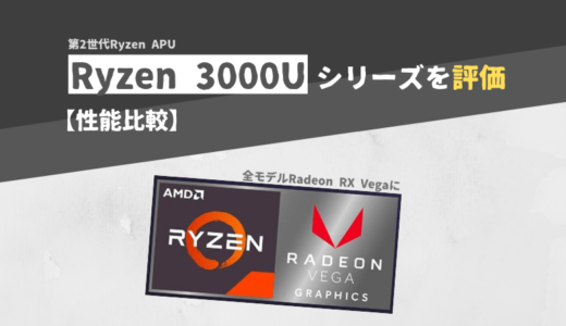 モバイル端末向け第2世代Ryzen(3000Uシリーズ)を評価【性能比較】