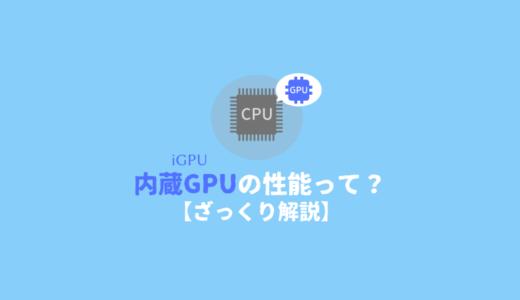 内蔵GPUの性能をざっくり解説【性能比較】