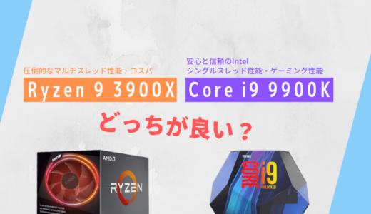 【比較】「Core i9 9900K」と「Ryzen 9 3900X」はどっちが良い?