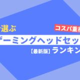 今選ぶゲーミングヘッドセットランキング【コスパ重視・最新版】
