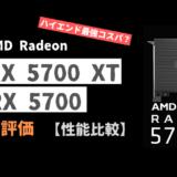Radeon RX 5700 XT / RX 5700 を評価【性能比較】
