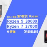 「Ryzen 9 3900X」と「Ryzen 7 3700X」の評価【性能比較】