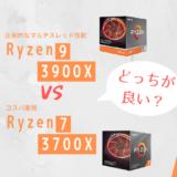 【比較】「Ryzen 9 3900X」と「Ryzen 7 3700X」はどっちが良い?