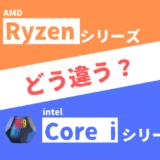 【デスクトップ】「Core i」と「Ryzen」の違いを比較【ざっくり解説】