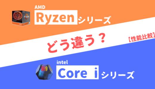「Core i」と「Ryzen」の違いを比較【ざっくり解説】