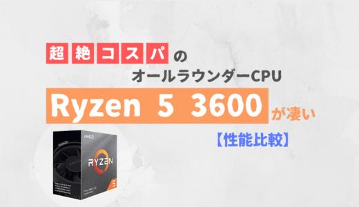 超絶コスパの「Ryzen 5 3600」が凄い【性能比較】