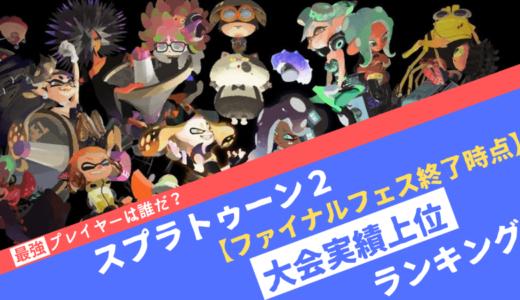 【スプラトゥーン2】大会実績上位ランキング【ファイナルフェス終了時点】