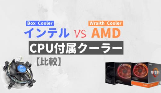 CPU付属クーラー比較【Intel VS AMD】