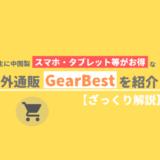 海外通販「GearBest」紹介【ざっくり解説】