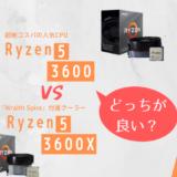 【比較】Ryzen 5 3600 と Ryzen 5 3600X はどっちが良い?