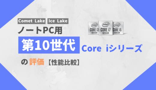 【性能比較】モバイル版の第10世代Core i シリーズを評価
