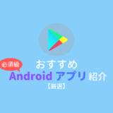 【必須級】Androidのおすすめアプリ7選