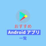 おすすめの Android アプリ一覧【ざっくり説明を添えて】