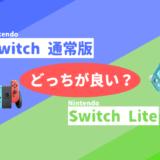【Nintendo Switch】Liteと通常版の違いを簡単に説明【性能比較】