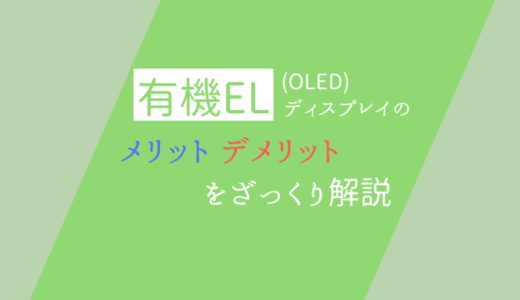 有機EL(OLED)のメリット・デメリット【ざっくり解説】