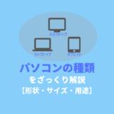 パソコンの種類をざっくり解説【形状・大きさ・用途】