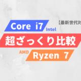 【ざっくり解説】「Core i7」と「Ryzen 7」の違い
