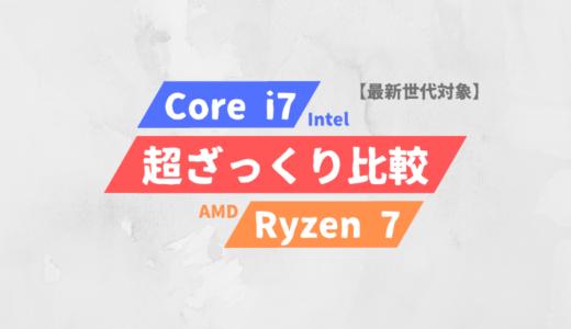 「Core i7」と「Ryzen 7」を超ざっくり比較・解説【デスクトップ用】
