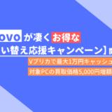 【終了】12月31日までLenovoが凄くお得なキャンペーン開催中【買い替え応援】