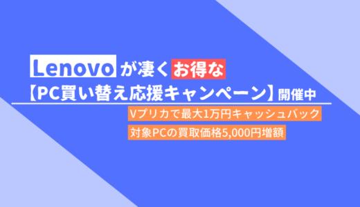 12月31日までLenovoが凄くお得なキャンペーン開催中【買い替え応援】