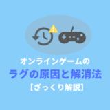 オンラインゲームのラグの原因と解消法【ざっくり解説】