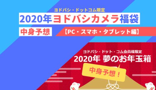 2020年ヨドバシカメラ福袋中身予想【PC・スマホ・タブレット編】