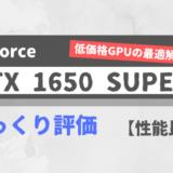 「GTX 1650 SUPER」をざっくり評価