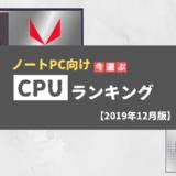 【コスパ重視】今選ぶノートPC用CPUランキング【2019年12月版】