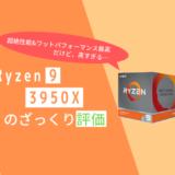 Ryzen 9 3950X をざっくり評価